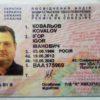 Ukraine Driver's License